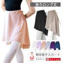 バレエ スカート[後ろロング丈 巻きスカート 無地] 全6色 スカート丈55cm シフォン 日本製 高品質 エレガント ラップスカート バレエ用…