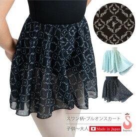 c083d66f5ca53 バレエ スカート 大人 子供 ジュニア スワン柄のシフォンスカート 全2色 ゴム