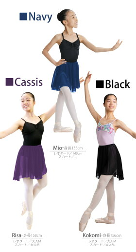 バレエスカート子供〜大人即納分レオタードにゴムのスカートを♪ジュニアキッズ子ども130140150大人の各サイズ。履きやすいプルオン日本製黒ブラックラベンダーカシスホワイトピンク無地PH