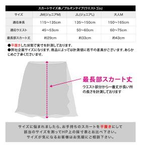 プルオンスカート(ウエストゴム)のサイズ展開