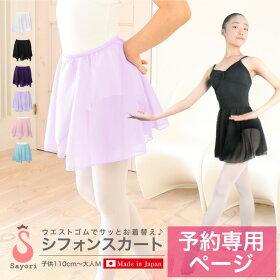 日本製バレエシフォンスカートバレエ子供スカート