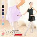 バレエ スカート 子供〜大人 レオタードにゴムのスカートを[無地・プルオンスカート]日本製 ジュニア キッズ 子ども 1…