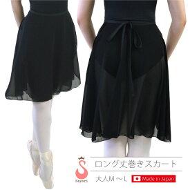 バレエ スカート 大人 ジュニア ロング丈 スカート丈 50cm 巻きスカート[キャラクタースカート 無地 ブラック]ジュニア 大人 日本製 高品質 シフォンがエレガント バレエスカート ヒストリカルやキャラクターの練習に バレエ用品 レオタードとご一緒に[scs413][5PU]