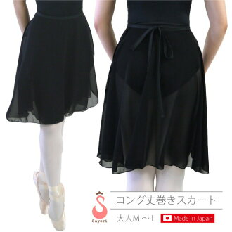 53bd91c99 Ballet skirt long skirt ballet article [scs413] elegant high-quality  chiffon made in