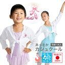 バレエ カシュクール ボレロ カーディガン 子供 キッズ 大人 7分袖 コットン 日本製 コットン素材の優しい着心地のカシュクール あった…