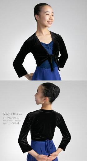 日本製ふわり着心地ベロアのバレエカシュクール!バレエレオタードの羽織りに最適!ウォームアップに!バレエ用品社交ダンスドレストップス【RCP】