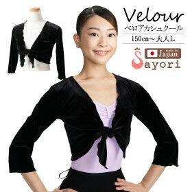 バレエ用品バレエレオタードサヨリ日本製素材にこだわった高級感あふれるベロアカシュクール
