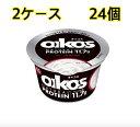 [2ケースセット] ダノン オイコス Oikos ギリシャヨーグルト  砂糖不使用 無糖タイプ 110gx24個入り