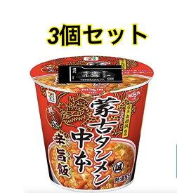 3個セット 日清食品 蒙古タンメン中本 辛旨飯(からうまめし)