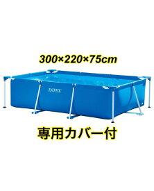 INTEX フレームプール 3m×2m×75cm 専用カバー付き