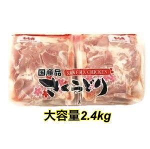 大容量2.4kg さくらどり もも肉 国産品 600g×4パック [冷凍便]