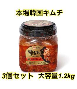 [3個セット] 本場韓国産キムチ  宗家(チョンカ) 白菜キムチ 1.2kg×3 コストコ COSTCO