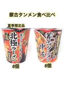 蒙古タンメン 中本 食べ比べ 辛旨味噌・北極ラーメン(夏季限定品) 2種×6個