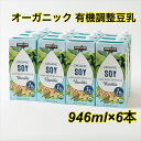 カークランド オーガニック有機調整豆乳 バニラ味 946ml×6本 大豆固形分6%以上 SOY 有機大豆 豆乳