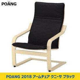 IKEA イケア POANG ポエング アームチェア クニーサ ブラック バーチ材 突き板 Newデザイン
