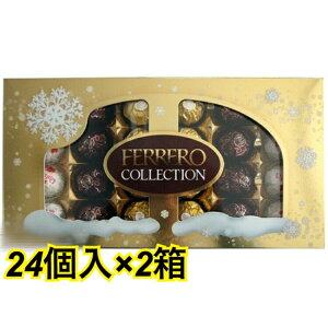 フェレロ フェレロコレクション 24個入り×2箱  チョコ 食品 バレンタイン コストコ アソート