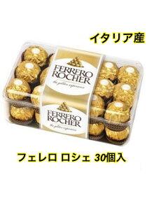 イタリア産 フェレロ ロシェ大容量 30粒入 FERRERO ROCHER T-30 チョコレート ナッツ