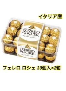 [60個入] イタリア産 フェレロ ロシェ大容量 FERRERO ROCHER T-30 チョコレート ナッツ 30粒入 ×2箱