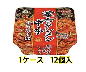 1ケース 12個入【期間限定】日清食品 蒙古タンメン中本 辛旨焼そば 176g×12