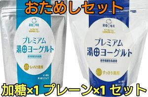 【お試し2袋セット】 プレミアム湯田ヨーグルト 無糖 & 加糖 各種1袋 計2袋 800g