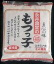 永井食堂 もつっこ 3袋セット もつ煮 1kg (3人前用) もつっ子 【冷蔵便発送】
