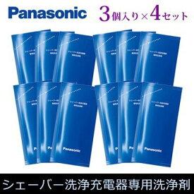 【4箱セット】パナソニック シェーバー洗浄充電器専用洗浄剤 3個入り×4セット ES-4L03