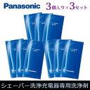 【3箱セット】パナソニック シェーバー洗浄充電器専用洗浄剤 3個入り×3セット ES-4L03