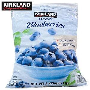 3個セット【KIRKLAND】カークランド 冷凍ブルーベリー 2.27kg(冷凍食品)