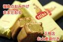 【福島のお土産】ままどおる(10個入り) ご当地お土産袋付き / 三万石