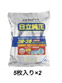 2個セット 日立 掃除機 紙パック クリーナー紙袋 GP-110F