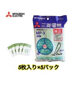 【5セット】三菱 掃除機用 抗菌消臭クリーン紙パック 5枚入り×5個セット MP-3