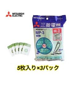 3パックセット三菱電機 掃除機用消臭クリーン紙パック(TC-NS、AR専用) 5枚入×3 MP-3