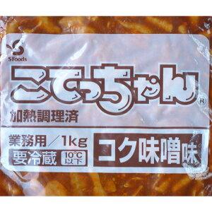 【3袋セット】エスフーズ 加熱調理済 こてっちゃん コク味噌味 業務用1kg 要冷蔵