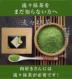 西尾の高級抹茶使用★難消化性デキストリン入り★流々抹茶