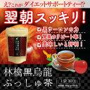 秋の林檎フェア!期間限定☆林檎黒烏龍ぶっしゅ茶(アップル風味)☆ダイエットサポート☆ダイエットティー☆キャンド…