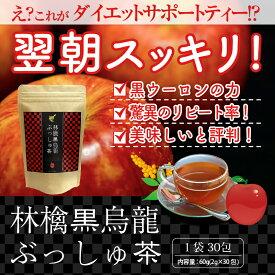 林檎黒烏龍ぶっしゅ茶(アップル風味)楽天ショップオープニング記念!