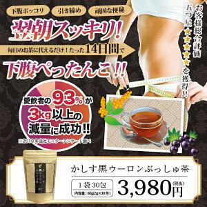 この黒ウーロン系はすごい!カシス黒ウーロンぶっしゅ茶☆キャンドルブッシュ☆きゃんどるぶっしゅ☆黒ウーロン茶☆ダイエット☆スムージーと合わせ買いがおススメです!