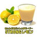 ☆お茶屋のスムージー第2弾!きゃんどるぶっしゅすむーじーストロングレモン爆誕/ダイエットに不足しがちなもの補えま…