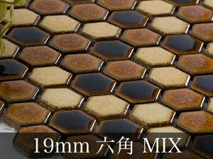 美濃焼タイル モザイクタイル 19mm六角形 ブラウンハニーミックス(19roku-bh-mix)/シートを少量ご注文の場合は半分に折った状態で発送致します☆☆☆