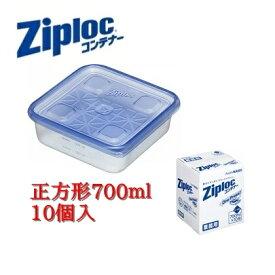 業務用ジップロックコンテナー 正方形 700ml(10個入)