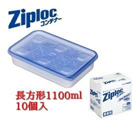 業務用ジップロックコンテナー 長方形 1100ml(10個入)