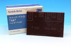 スコッチブライト ハンドパッド業務用#7447(20枚×1箱)