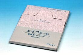 エルヴェール便座カバーシート (100枚)