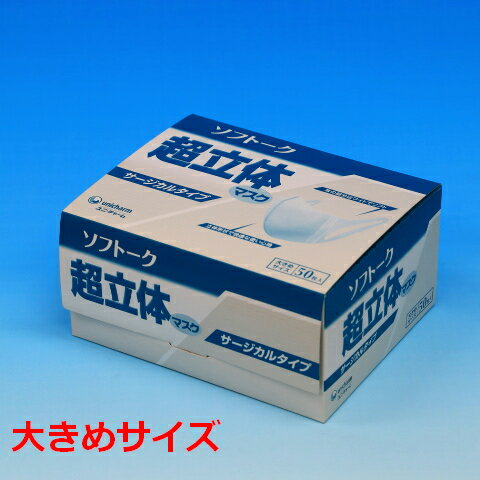 【花粉対策】ユニチャーム ソフトーク超立体マスク サージカルタイプ【大きめサイズ】(50枚箱入り)