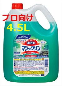 花王 マジックリン除菌プラス【業務用】4.5L(4本)