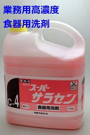 【業務用】ニイタカ 高濃度食器用洗剤 スーパーサラセン 4kg(1本)