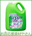 花王【業務用】衣料用漂白剤 ワイドハイターEXパワー 4.5L(1本)