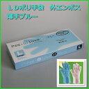 LDポリ外エンボス手袋 PEE−GLOVE23 青 L(100枚箱入)