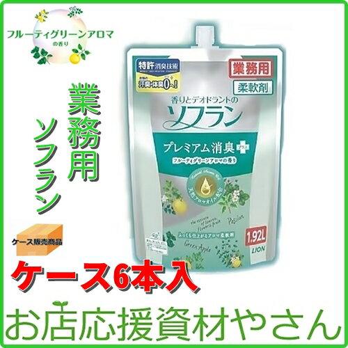 業務用 香りとデオドラントのソフラン プレミアム消臭プラス フルーティグリーンアロマ 1.92L(6本)