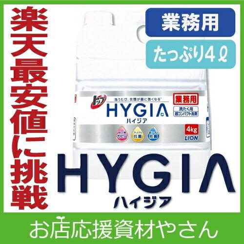 【業務用】トップHYGIA(ハイジア) 4kg(1本)
